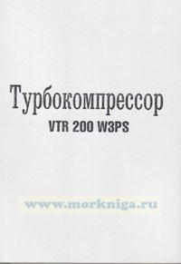 Турбокомпрессор VTR 200 W3PS