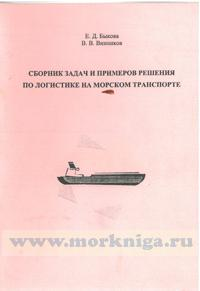 Сборник задач и примеров решения по логистике на морском транспорте