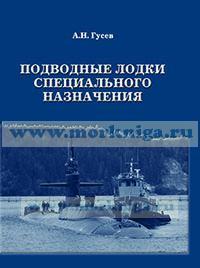 Подводные лодки специального назначения. Построенные корабли и нереализованные проекты 2-е издание