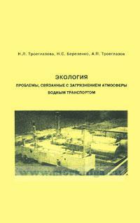 Экология. Проблемы, связанные с загрязнением атмосферы водным транспортом: учебное пособие
