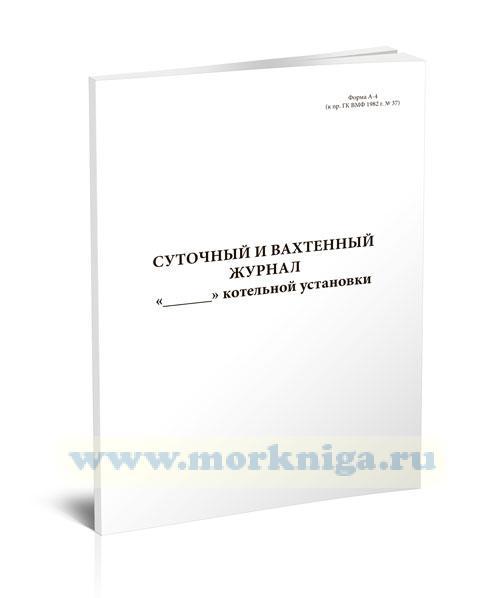 Суточный и вахтенный журнал котельной установки. Форма А-4