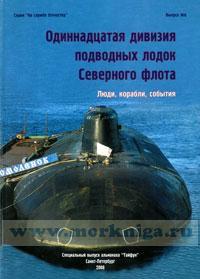Одиннадцатая дивизия подводных лодок Северного флота. Люди, корабли, события. Специальный выпуск альманаха
