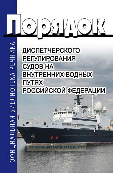 Порядок диспетчерского регулирования судов на внутренних водных путях Российской Федерации 2017 год. Последняя редакция