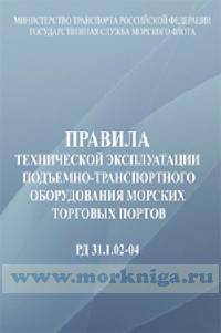 РД 31.1.02-04. Правила технической эксплуатации подъемно-транспортного оборудования морских торговых портов 2018 год. Последняя редакция