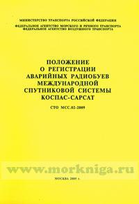 Положение о регистрации аварийных радиобуев международной спутниковой системы КОСПАС-САРСАТ. СТО МСС.02-2009