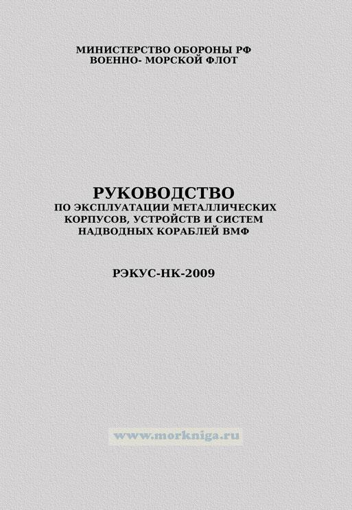Руководство по эксплуатации металлических корпусов, устройств и систем надводных кораблей ВМФ РЭКУС-НК-2009