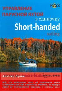 Управление парусной яхтой в одиночку. Второе издание. Short-handed sailing