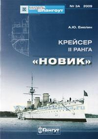 Крейсер II ранга