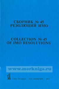 Сборник № 45 резолюций ИМО. Collection No.45 of IMO Resolutions