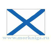 Флаг Андреевский (30 х 45)
