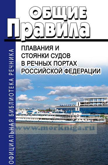 Общие правила плавания и стоянки судов в речных портах РФ 2018 год. Последняя редакция