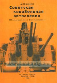 Советская корабельная артиллерия. 300-летию российского флота посвящается