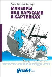 Маневры под парусами в картинках (2-е издание, исправленное и дополненное)