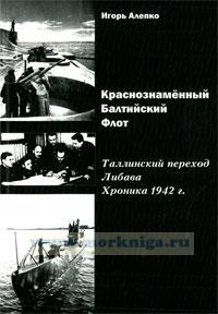 Краснознаменный Балтийский флот. Таллинский перход. Либава. Хроника 1942 г.