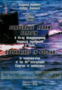 Подводные лодки Польши