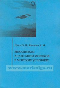 Механизмы адаптации моряков в морских условиях