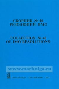 Сборник № 46 резолюций ИМО. Collection No.46 of IMO Resolutions