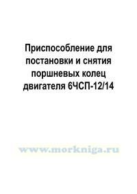 Приспособление для постановки и снятия поршневых колец двигателя 6ЧСП 12/14