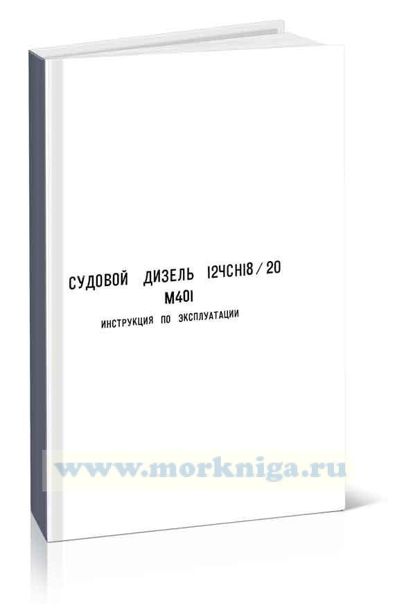 Судовой дизель 12ЧСН18/20 М401. Инструкция по эксплуатации