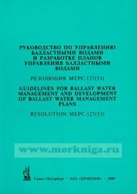 Руководство по управлению балластными водами и разработке планов управления балластными водами. Резолюция МЕРС.127(53). Guidelines for ballast water management and development of ballast water management plans. Resolution MERC.127(53)
