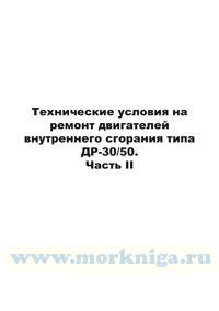 Технические условия на ремонт двигателей внутреннего сгорания типа ДР-30/50. Часть II