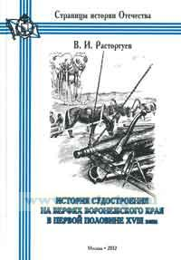 История судостроения на верфях Воронежского края в первой половине XVIII века