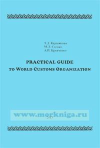 Practical guide to world customs organization: практикум на английском языке