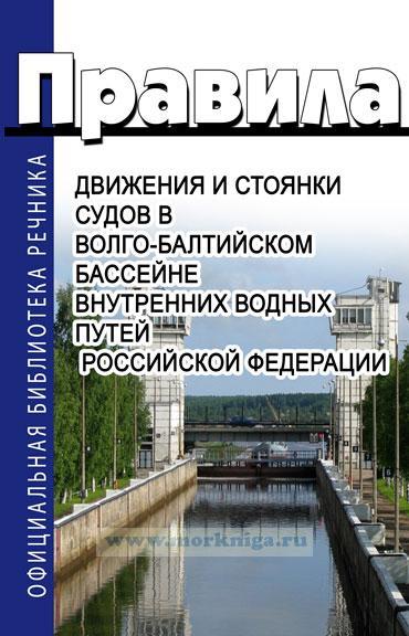 Правила движения и стоянки судов в Волго-Балтийском бассейне внутренних водных путей РФ