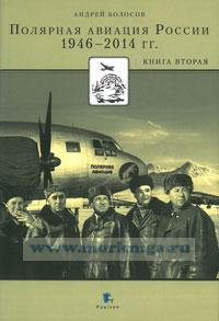 Полярная авиация России. 1946-2014 гг.. Книга вторая