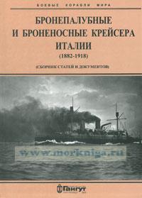 Бронепалубные и броненосные крейсера Италии. 1882-1918. (Сборник статей и документов)