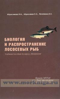 Биология и распространения лососевых рыб