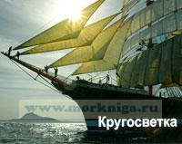 Кругосветка + CD. Седов. Кругосветное плавание 2012 - 2013
