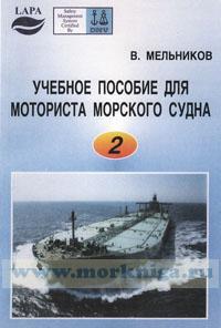 bez-fotografiya-uchebnoe-posobie-dlya-motorista-morskogo-sudna-skachat-temu