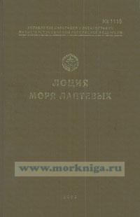 Лоция моря Лаптевых. Адм. № 1118
