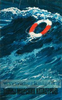 Тайны морских катастроф