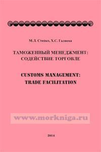 Таможенный менеджмент: содействие торговли. Customs management: trade facilitation: практикум на английском языке