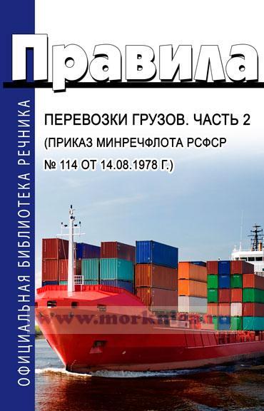 Правила перевозки грузов. Часть 2 2018 год. Последняя редакция