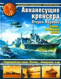 Авианесущие крейсера Второй мировой.