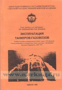 Эксплуатация танкеров-газовозов