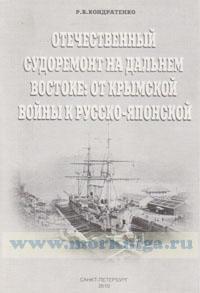 Отечественный судоремонт на Дальнем Востоке: от Крымской войны к Русско-Японской