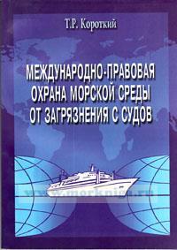 Международно-правовая охрана морской среды от загрязнения с судов