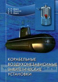 Корабельные воздухонезависимые энергетические установки