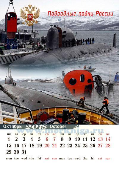 сколько подводных лодок у россии на 2016 год