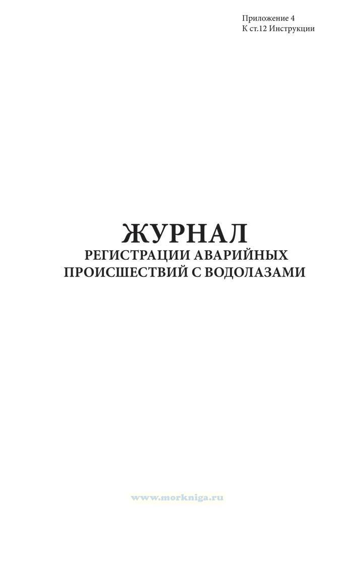 Журнал регистрации аварийных происшествий с водолазами