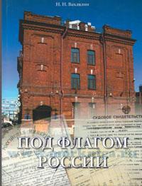 Под флагом России: Хронология регистрации судов в России. 1649-2008