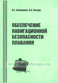Обеспечение навигационной безопасности плавания. Методические указания