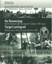 На Ленинград. Наступление группы армий