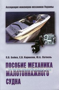 Пособие механика малотоннажного судна