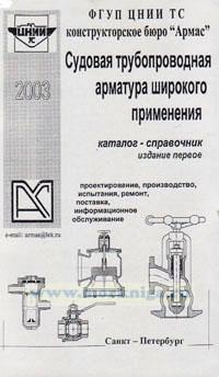 Судовая трубопроводная арматура широкого применения. Каталог-справочник (издание первое)