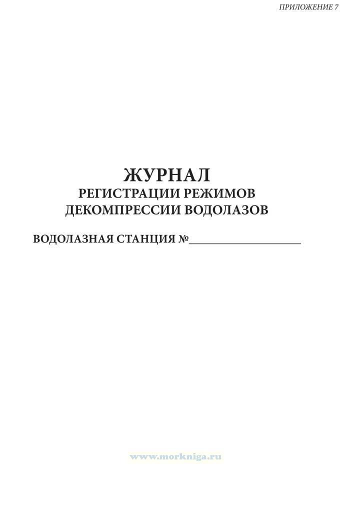 Журнал регистрации режимов декомпрессии водолазов
